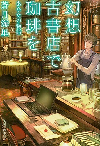 幻想古書店で珈琲を7 あなたの物語 (ハルキ文庫)