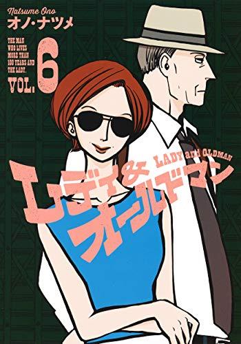 レディ&オールドマン 6 (ヤングジャンプコミックス)