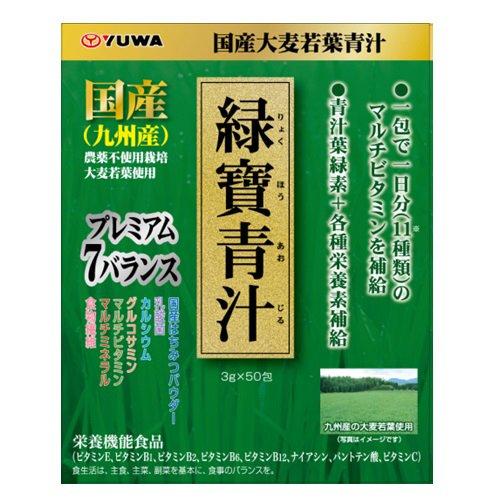 ユーワ 緑寶青汁 (りょくほうあおじる) 3g×50包 ×10個セット B01G4OUU0A