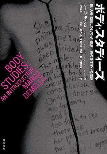 ボディ・スタディーズ―性、人種、階級、エイジング、健康/病の身体学への招待