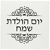 3dRose Happy Birthday Written in Hebrew Writing Black and White Ivrit Text Greeting Cards, Set of 6 (gc_165033_1)