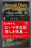 img - for Romaji Diary and Sad Toys (Books to span the East and West) (English and Japanese Edition) book / textbook / text book