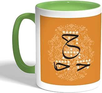 كوب سيراميك للقهوة بتصميم احرف عربية - ح، لون اخضر