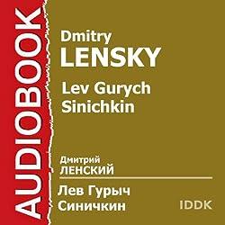 Lev Gurych Sinichkin