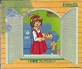 Cardcaptor Sakura Series Soundtrack