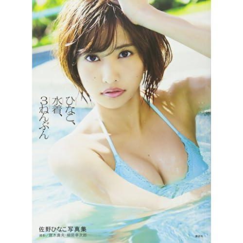 佐野ひなこ ひなこ、水着、3ねんぶん 表紙画像