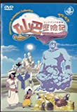 Memorable Animation Collection-Sindbad The Sailor(Chapter 27-52) with 9 Disc