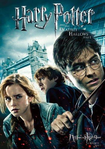 Harry Potter & the Deathly Hal [Alemania] [DVD]: Amazon.es: Harry ...