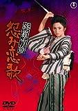 Japanese Movie - Shurayukihime Urami Koiuta (Lady Snowblood: Love Song Of Vengeance) [Japan DVD] TDV-23402D