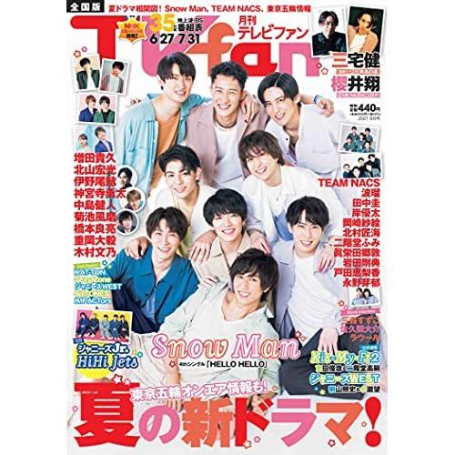 TVfan 2021年 8月号 表紙画像