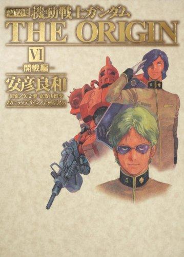 愛蔵版 機動戦士ガンダム THE ORIGIN VI  開戦編 (単行本コミックス)