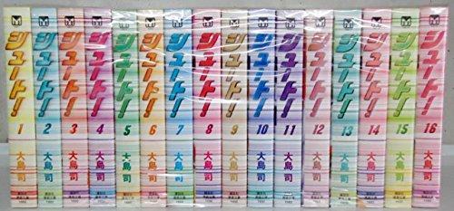 シュート! 全16巻完結(文庫版)(講談社漫画文庫)の商品画像