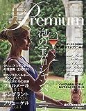 美premium(26) 2018年 11 月号 [雑誌]: 季刊プリ*フラ 増刊