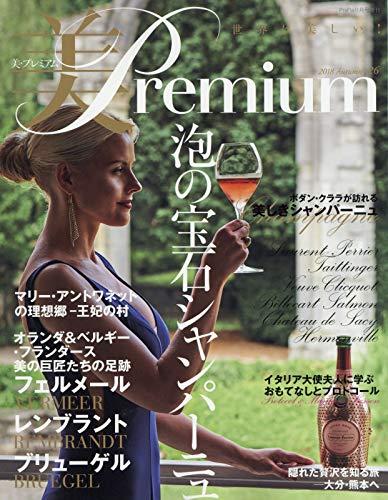 美 Premium 最新号 表紙画像