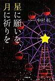 星に願いを、月に祈りを (小学館文庫)