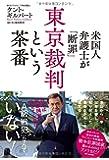 米国人弁護士が「断罪」 東京裁判という茶番