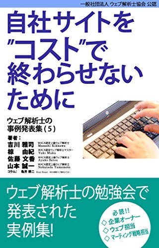 (Case study collection of web analytics consultants vol-5 (Japanese Edition))