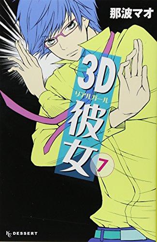3D彼女(7) (KC デザート)