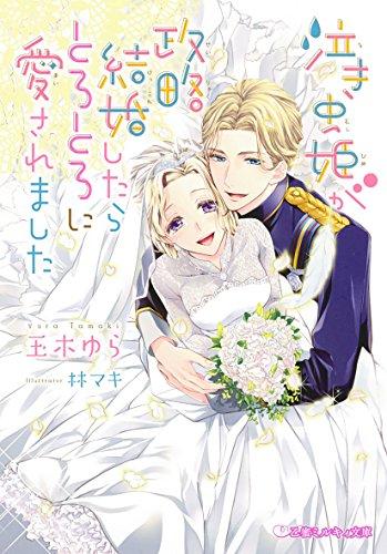 泣き虫姫が政略結婚したらとろとろに愛されました (乙蜜ミルキィ文庫)