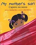 My Mother's Sari (Bulgarian and English Edition)