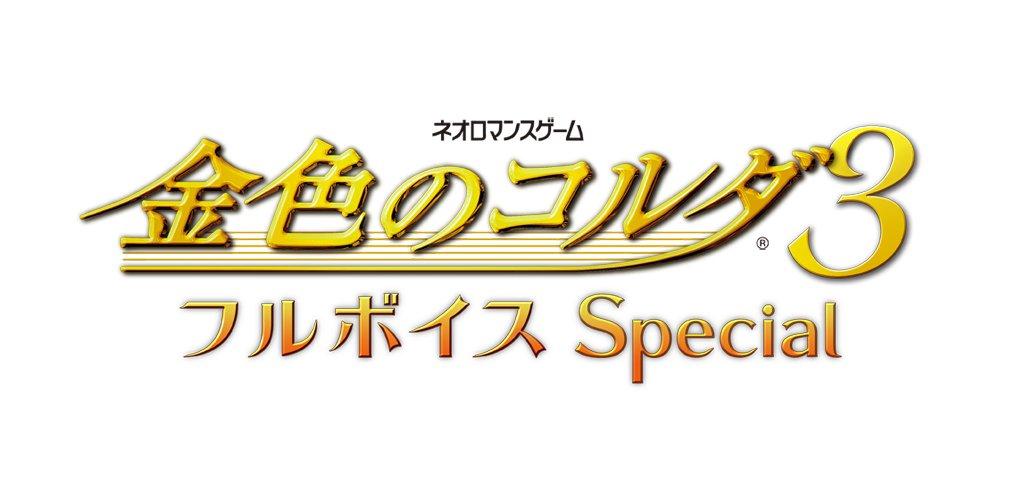 『金色のコルダ3 フルボイスSpecial』