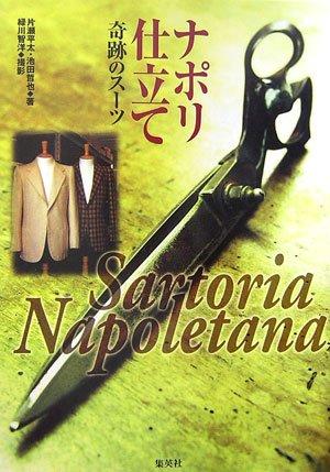 ナポリ仕立て Sartoria Napoletana -奇跡のスーツ