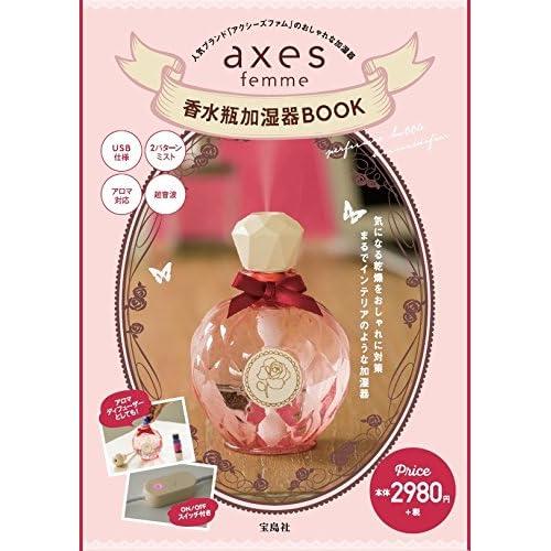 axes femme 香水瓶加湿器BOOK 画像