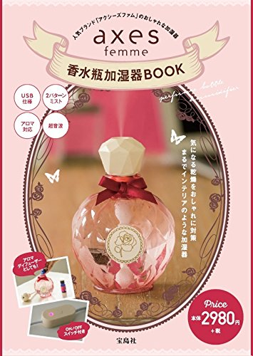 axes femme 2017 ‐ 香水瓶加湿器BOOK 大きい表紙画像