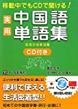 実用中国語単語集―移動中でもCDで聞ける!