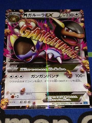 Mega Kangaskhan EX XY Pokemon Card - JAPANESE - Wild Blaze XY2 Single (Mega Charizard Ex Japan)