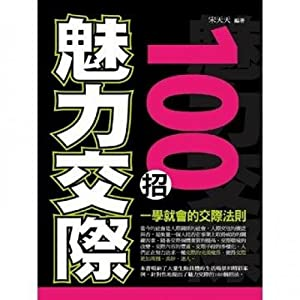 Paperback The charm Communicative 100 strokes (Traditional Chinese Edition) Book