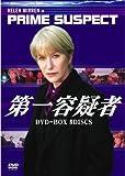 [DVD]第一容疑者 DVD-BOX