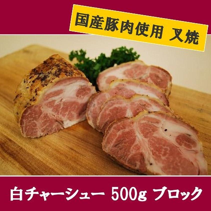曇った推測するやめる付けダレいらずのおいしい本格炭火焼豚(肩ロース)300gブロック