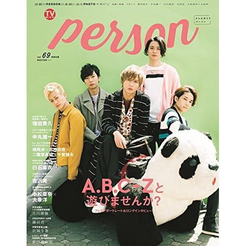TVガイド PERSON vol.69 表紙画像