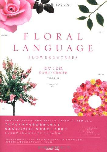 はなことば 花と樹木・写真素材集 (ビジネス素材ラボ)