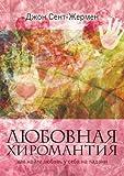 Lyubovnaya Hiromantiya. Kak Najti Lyubov' U Sebya Na Ladoni, Dzhon Sent-Zhermen, 5386012029
