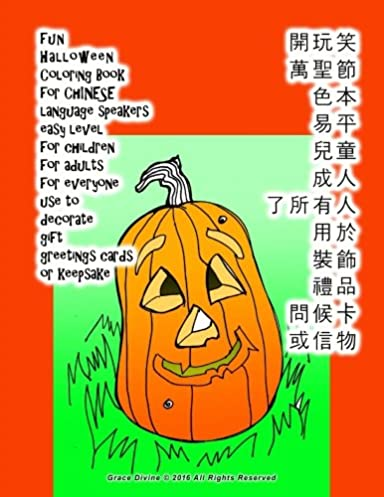 fun Halloween Coloring Book for ChINESE language speakers easy level for children for adults for everyone use to decorate gift greetings cards or keepsake (Chinese Edition)