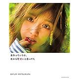 松村沙友理 意外っていうか、前から可愛いと思ってた 小さい表紙画像