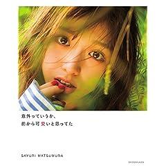 松村沙友理 表紙画像