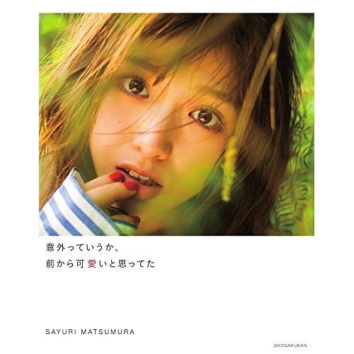 松村沙友理 写真集 表紙画像