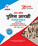 UP Police Constable Recuitment Exam Guide