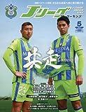 J LEAGUE SOCCER KING(Jリーグサッカーキング) 2017年 05 月号 [雑誌]