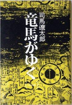 竜馬がゆく (1) (文春文庫)