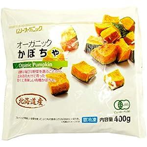 【北海道産オーガニックかぼちゃ 400g×4パック】北海道産有機かぼちゃ。冷凍品