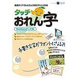イースト タッチおれん字 Windowsタッチ版