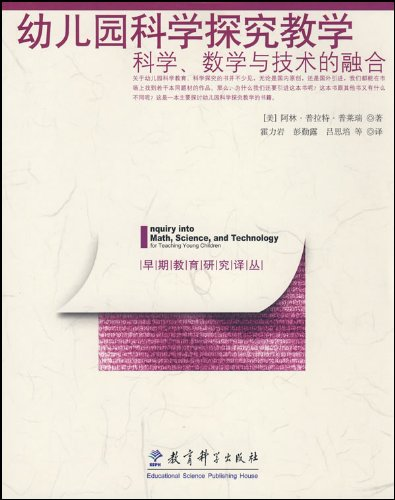 Kindergarten Teaching scientific inquiry : the integration of science . mathematics and technology(Chinese Edition)
