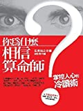 why do you believe that a fortune teller? control hearts cold reading technique paperback traditional chinese edition