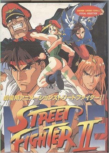 Street Fighter Ii Animated Movie Film Book Shonen Sunday Amazon