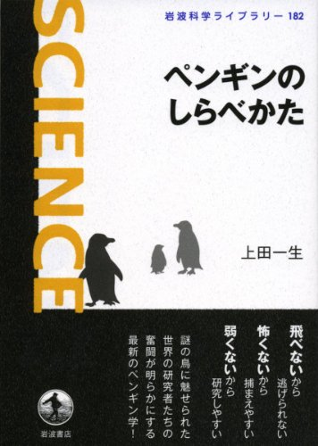 ペンギンのしらべかた (岩波科学ライブラリー)