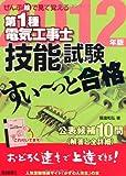 Daiisshu denki kōjishi ginō shiken suītto gōkaku : zenbu e de mite oboeru 2012
